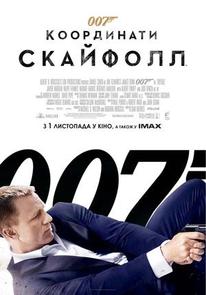 Фільм «007: Координати Скайфолл» (2012)