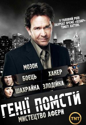 Серіал «Генії Помсти» (2008 – 2012)