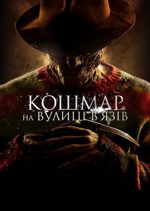 Фільм «Кошмар на вулиці В′язів» (2010)