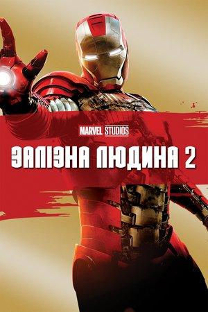 Фільм «Залізна людина 2» (2010)