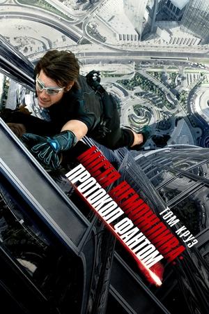 Фільм «Місія: Неможлива - Протокол Фантом» (2011)