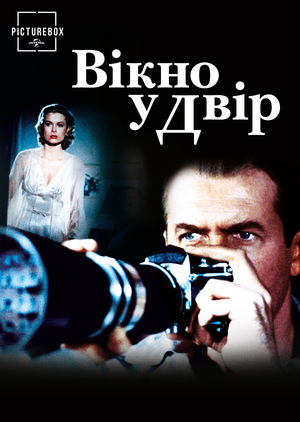 Фільм «Вікно у двір» (1954)