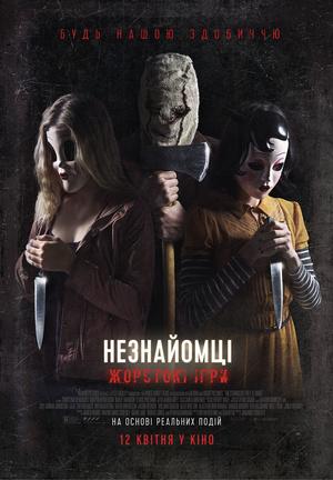 Фільм «Незнайомці: Жорстокі ігри» (2018)