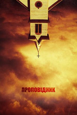 Серіал «Проповідник» (2016 – 2019)