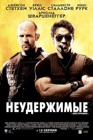 Фільм «Нестримні» (2010)