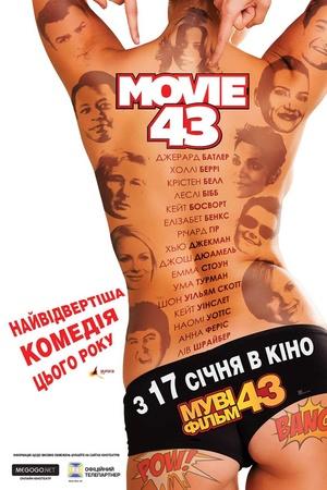 Фільм «Фільм 43» (2013)