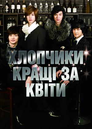 Серіал «Хлопці кращі за квіти» (2009 – ...)