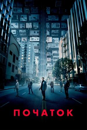 Фільм «Початок» (2010)