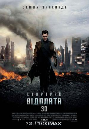 Фільм «Стартрек: Відплата» (2013)