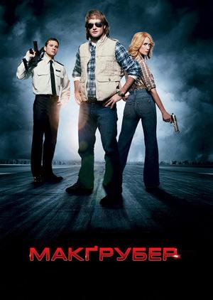 Фільм «Супер МакГрубер» (2010)