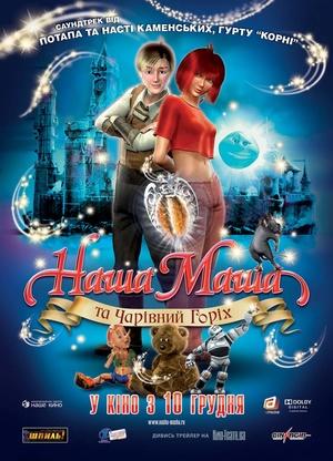 Мультфільм «Наша Маша та чарівний горіх Кракатук» (2009)