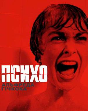 Фільм «Психо» (1960)