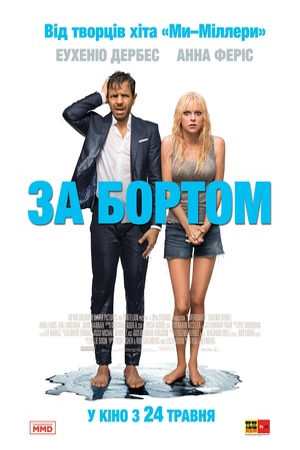 Фільм «За бортом» (2018)