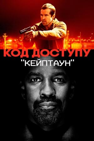 Фільм «Код доступу «Кейптаун»» (2012)