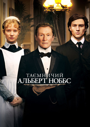 Фільм «Таємничий Альберт Ноббс» (2011)