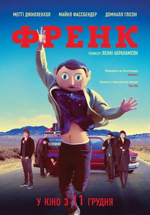 Фільм «Френк» (2013)