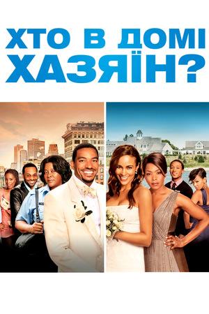 Фільм «Хто в домі хазяїн?» (2011)