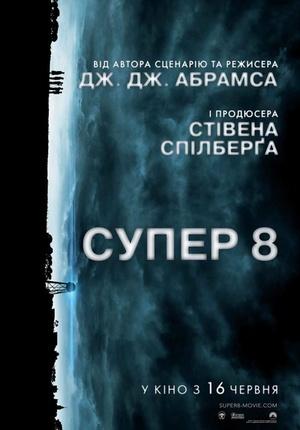 Фільм «Супер 8» (2011)