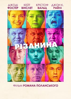 Фільм «Різанина» (2011)