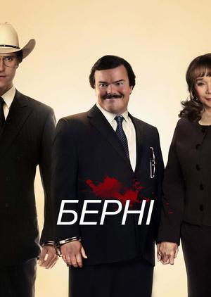 Фільм «Берні» (2011)