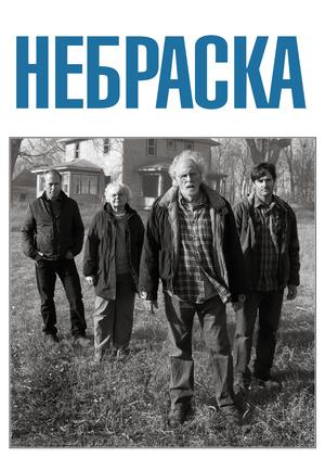 Фільм «Небраска» (2013)