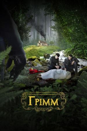 Серіал «Грімм» (2011 – 2017)