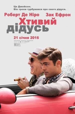 Фільм «Хтивий дідусь» (2015)