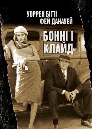 Фільм «Бонні та Клайд» (1967)