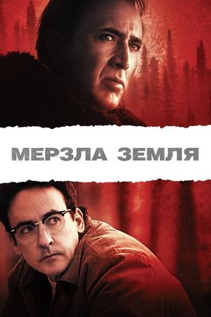 Фільм «Мерзла земля» (2011)