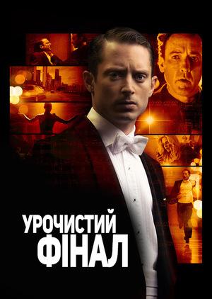 Фільм «Урочистий фінал» (2012)