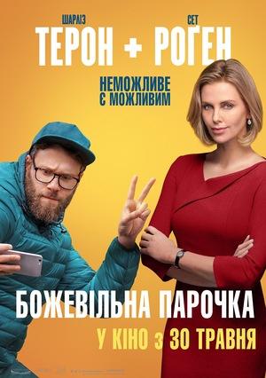 Фільм «Божевільна парочка» (2019)