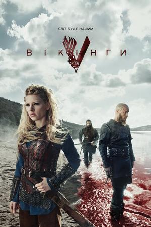 Серіал «Вікінги» (2013 – 2020)