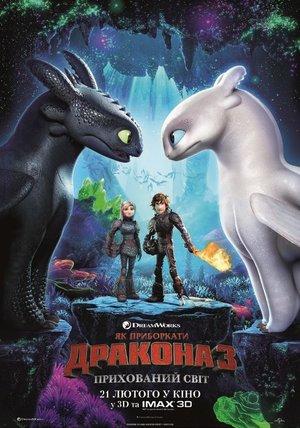 Мультфільм «Як приборкати дракона 3: Прихований світ» (2019)