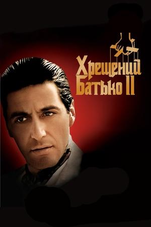 Фільм «Хрещений батько 2» (1974)