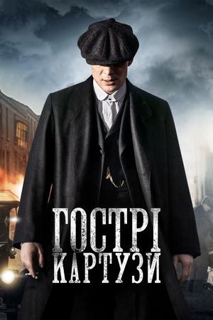 Серіал «Гострі картузи» (2013 – ...)
