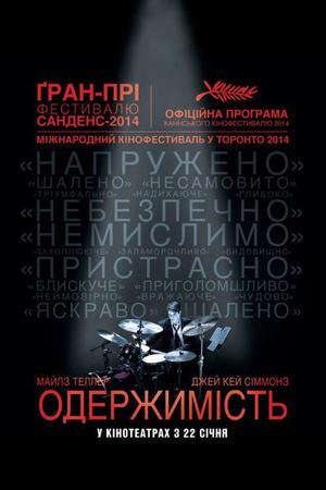 Фільм «Одержимість» (2013)