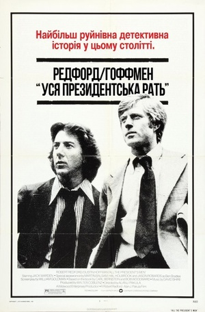 Фільм «Уся президентська рать» (1976)