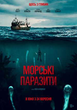 Морські паразити