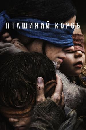 Фільм «Пташиний короб» (2018)