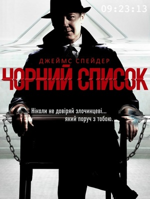 Серіал «Чорний список» (2013 – ...)