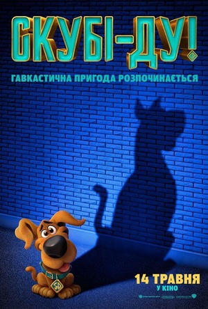 Мультфільм «Скубi-ду!» (2020)