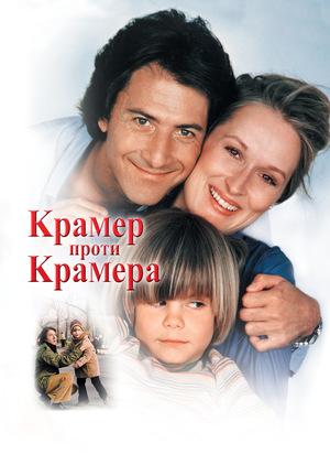 Фільм «Крамер проти Крамера» (1979)