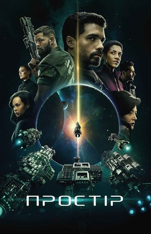 Серіал «Простір» (2015 – ...)