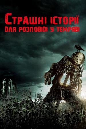 Фільм «Страшні історії для розповіді у темряві» (2019)