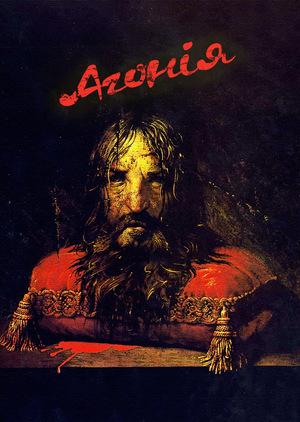 Фільм «Агонія» (1975)