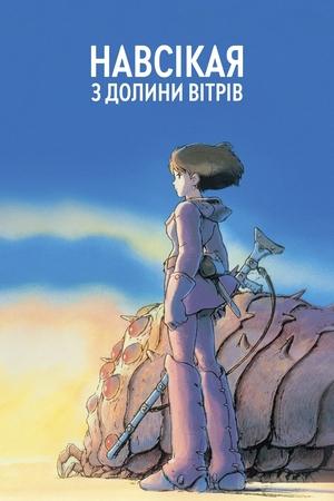 Аніме «Наусіка з Долини Вітрів» (1984)