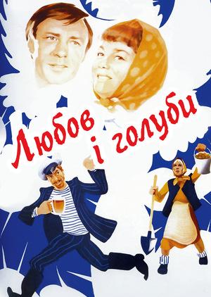 Фільм «Любов і голуби» (1984)