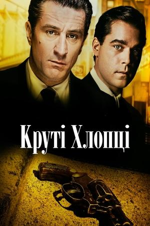 Фільм «Круті хлопці» (1990)