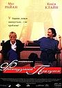 Фільм «Французький поцілунок» (1995)