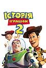 Мультфільм «Історія іграшок 2» (1999)